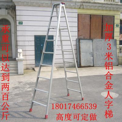 A-STYLE铝合金人字梯家用折叠梯工程装修楼梯扶梯爬梯伸缩梯子加厚3米高