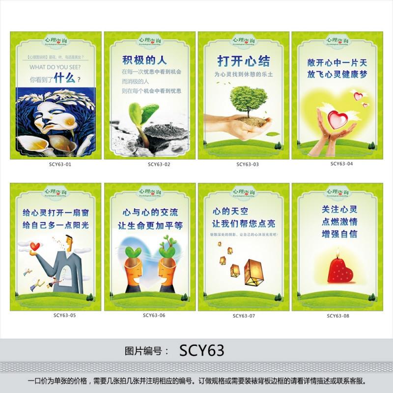测试 心理咨询室宣传画挂图海报 心灵健康宣传栏标语展板墙贴画scy63