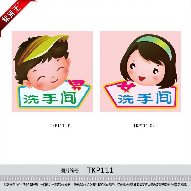 幼儿园男女洗手间标贴卡通卫生间标志标识牌,指示贴纸