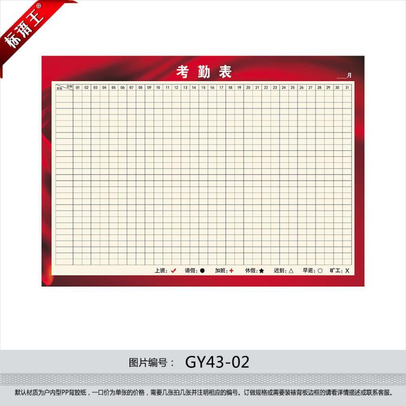 公司考勤记录表公示栏海报宣传画挂图考勤表贴纸墙贴画gy43-01