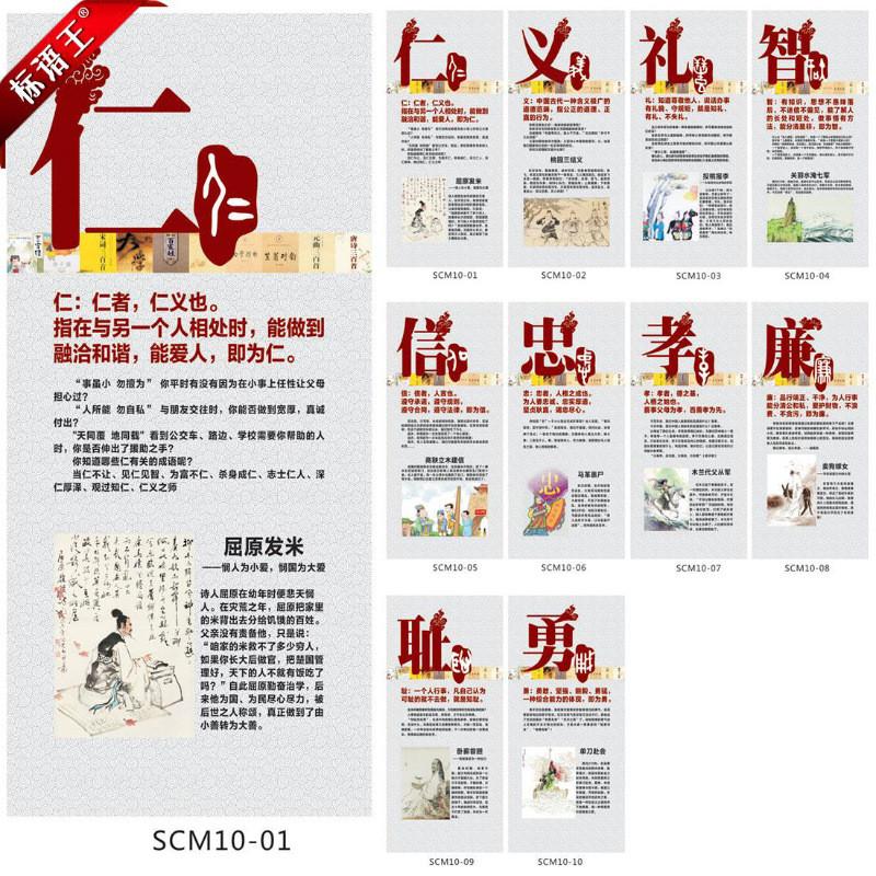 中华国学传统教育挂图中国儒家文化宣传画,展板海报贴画scm10