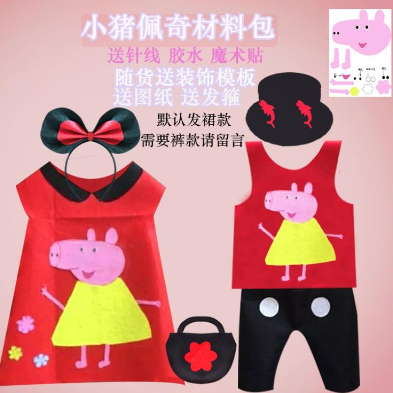 不织布环保表演服装幼儿园亲子舞台走秀演出服手工diy制作材料包