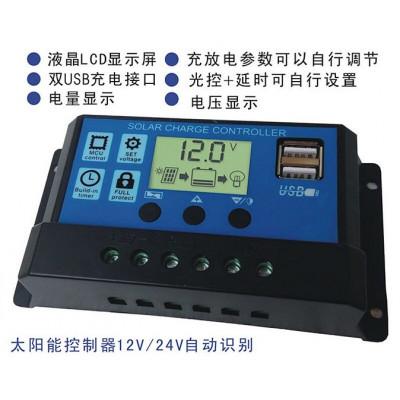 古达 30A太阳能控制器12V 24V LCD液晶 太阳能电池板控制器 路灯充电器