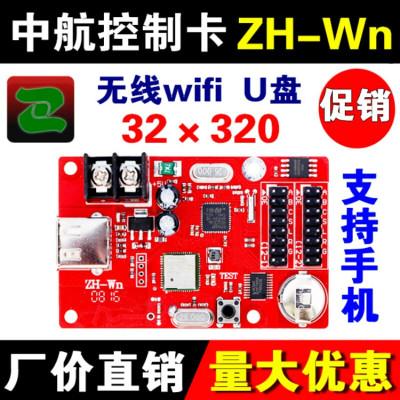 LED顯示屏ZH-Wn控制卡無線wifi卡手機改字 WmW1W2W3W4U盤卡