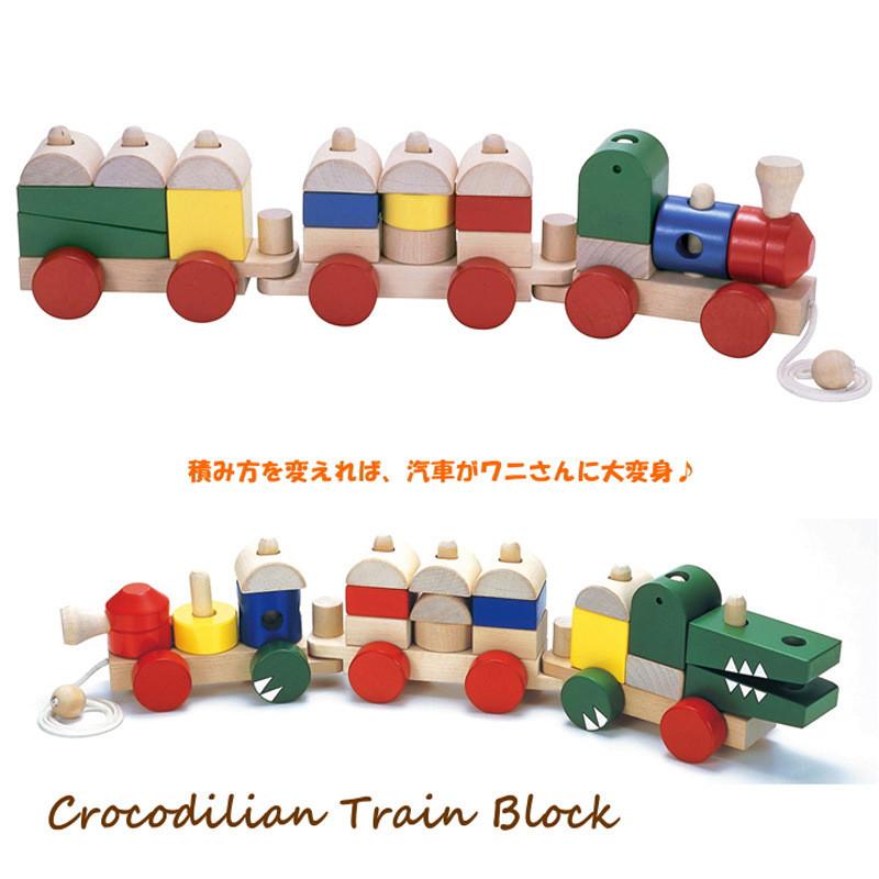 鳄鱼汽车拖拉三节火车积木制益智玩具 拆装组合形状配对积木特价