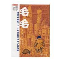 境v全套系列全套正版3册查理九世新婚漫画书彩全集日本漫画图片