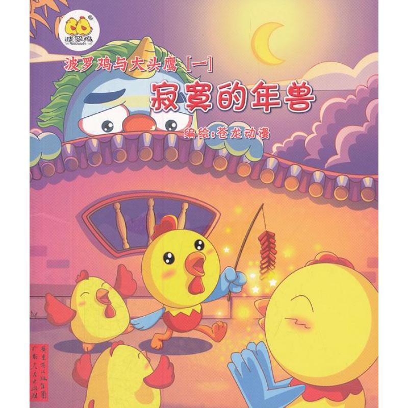 年兽卡通图片幼儿园
