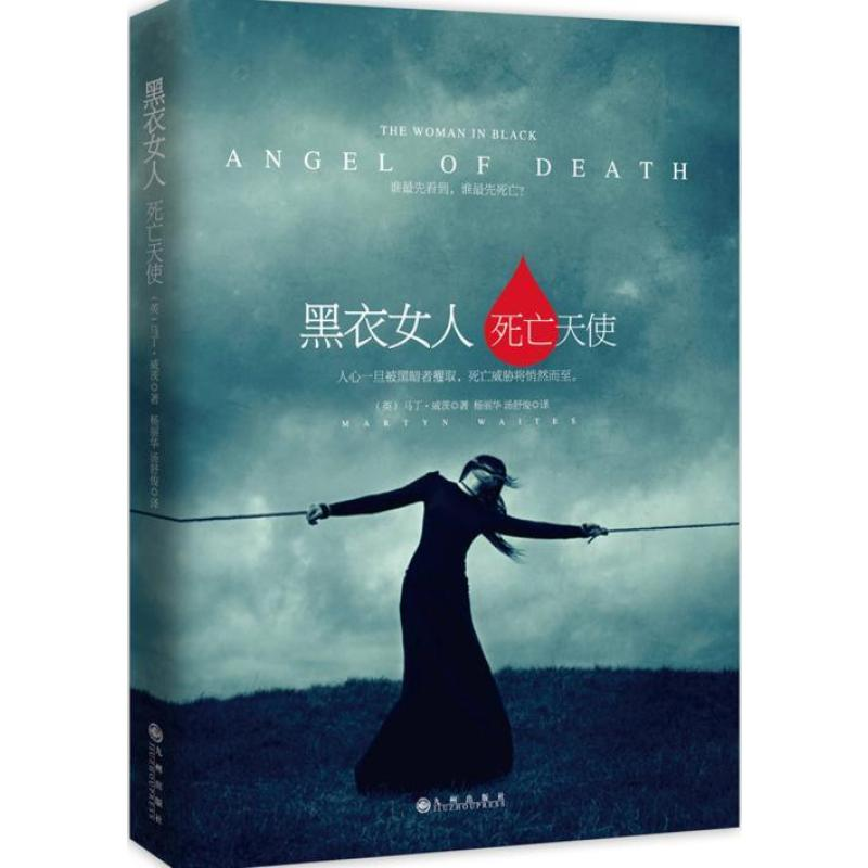 《黑衣女人:死亡天使》马丁威茨【摘要 书评 在线阅读