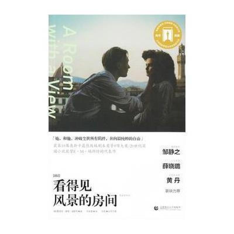 正版书籍 看得见风景的房间 9787565620454 (英)福斯特,叶紫莹