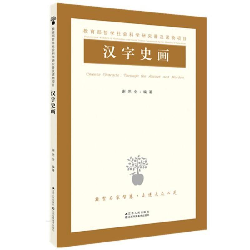 正版书籍 汉字史画 (配光盘) 9787214133854 谢思全