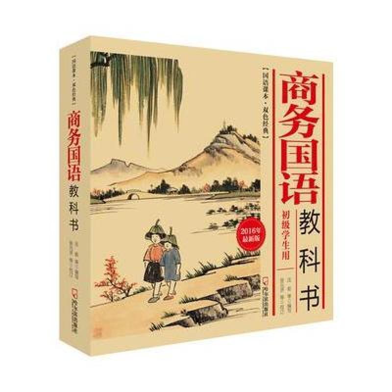 正版书籍 商务国语教科书* 9787548421603 庄俞