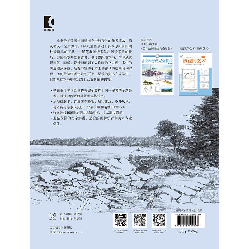 正版书籍 风景素描基础-经典版 9787558600999 菲尔·梅茨格,杜昀初