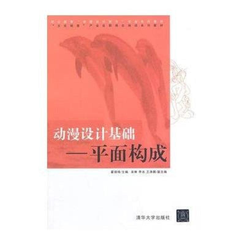 正版书籍 动漫设计基础—平面构成 翟绿绮 9787302357469