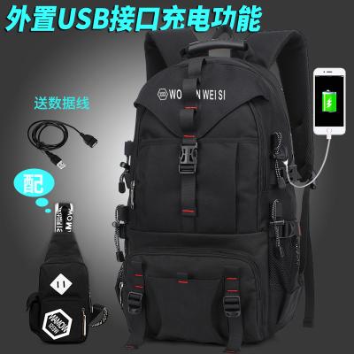 bw9新款背包双肩包男大容量旅行包登山包运动户外休闲潮旅游男士定制