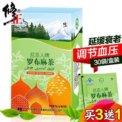 四盒裝 修正羅布麻茶 新疆羅布麻茶成年人調節輔助血壓茶 90克/盒