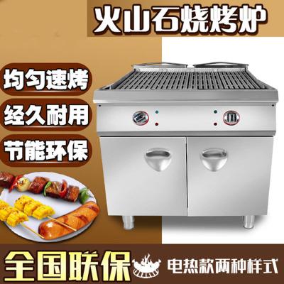 火山石燒烤爐商用液化氣無煙燃氣烤爐烤肉機不銹鋼加厚