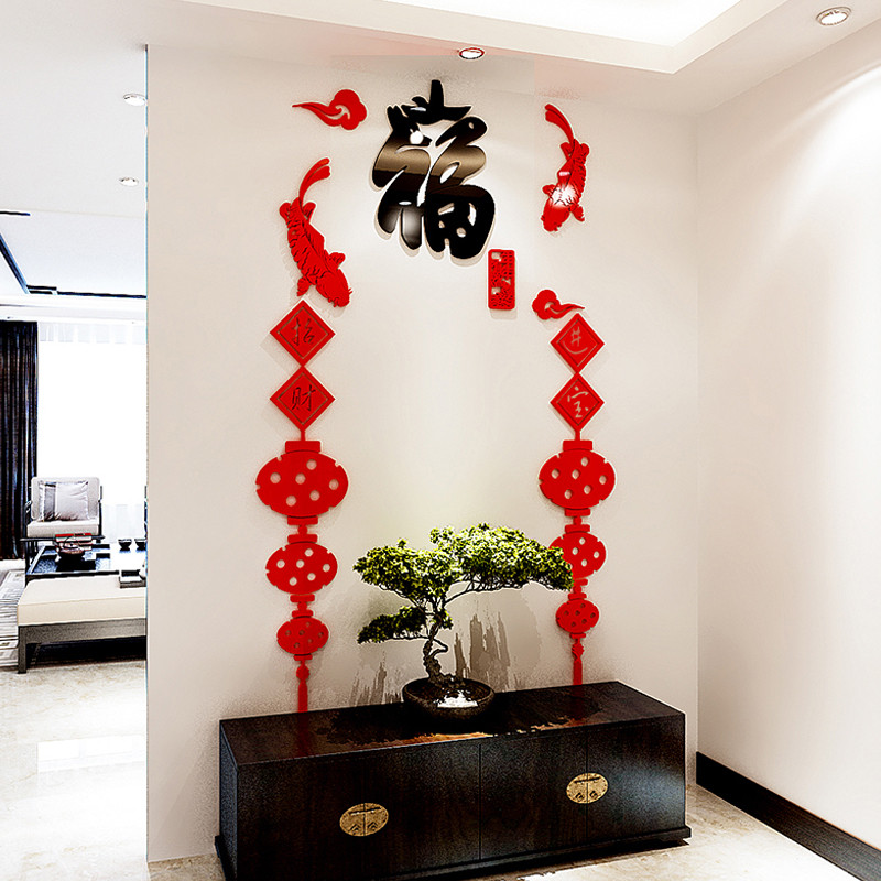 舒厅创意家居 中国风福字鱼3d立体墙贴客厅沙发墙壁墙上贴画电视背景