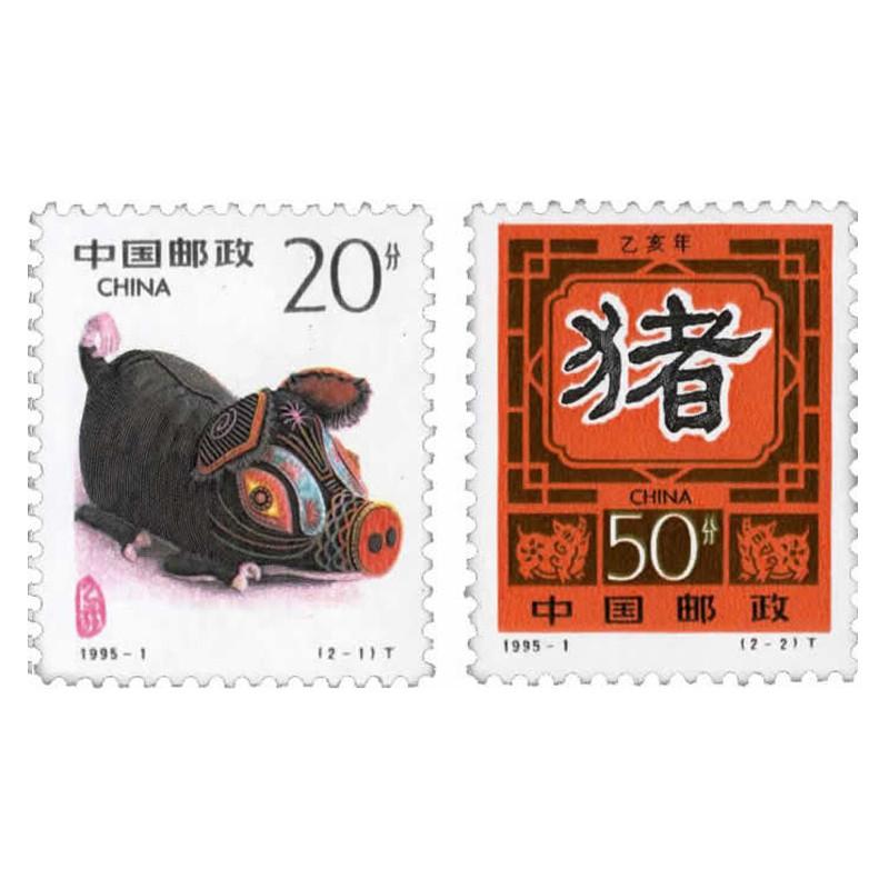 1995-1 二轮生肖邮票猪 1995年猪票 猪年邮票 四方联