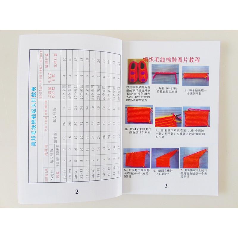 110新款手工编织毛线棉鞋拖鞋花样书图案书教程图纸的方法书图花勾鞋