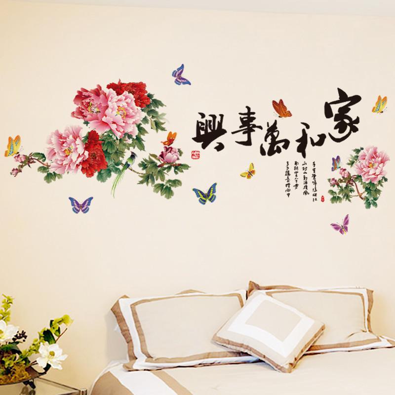 家和萬事興風景壁畫墻貼客廳沙發電視墻壁貼紙床頭墻上裝飾品貼畫