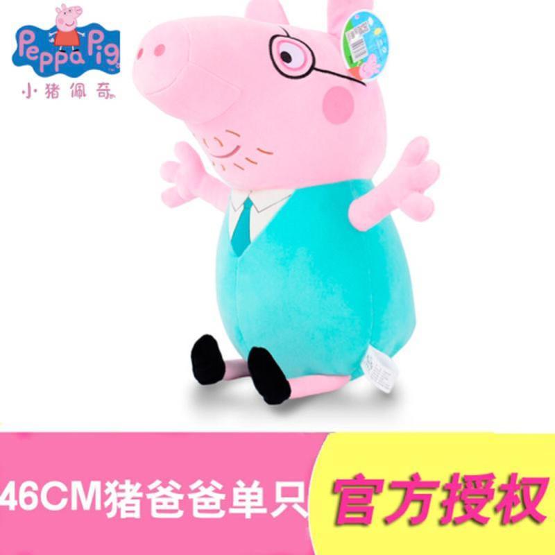 正版小猪佩奇毛绒玩具乔治恐龙佩奇家庭套装公仔佩琪猪儿童安抚布娃娃