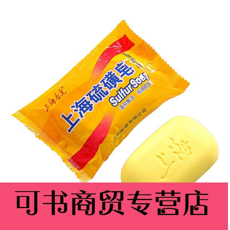 葡萄苹果香蕉的计算题_硫磺香皂有什么作用_硫磺香皂禁忌_硫磺香皂_纳爱斯硫磺香皂