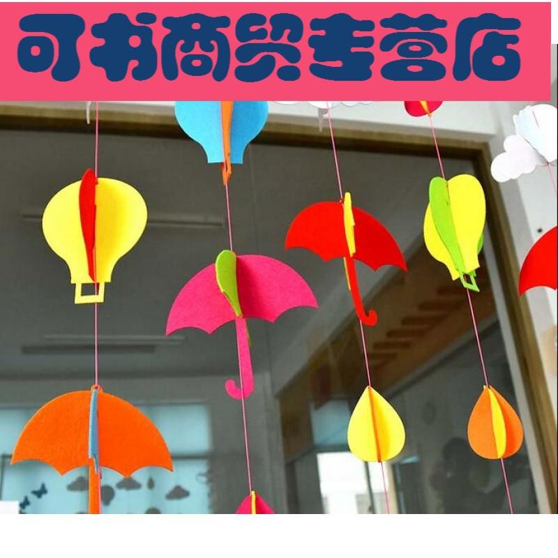 可书幼儿园不织布挂饰教室走廊吊饰热气球小雨伞白云儿童商铺橱窗装饰