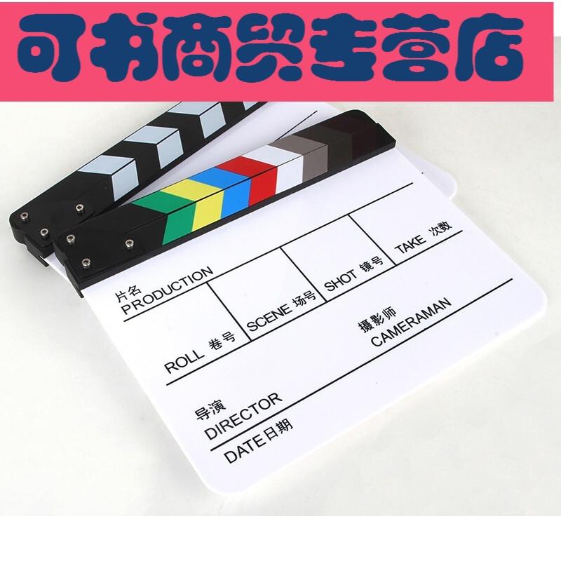 可书亚克力电影打板道具彩色黑白场记板导演拍板影楼摄影辅助道具