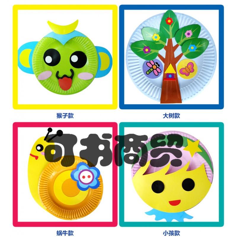 可书幼儿纸盘子画儿童手工diy制作材料包幼儿园彩色贴纸益智玩具套装