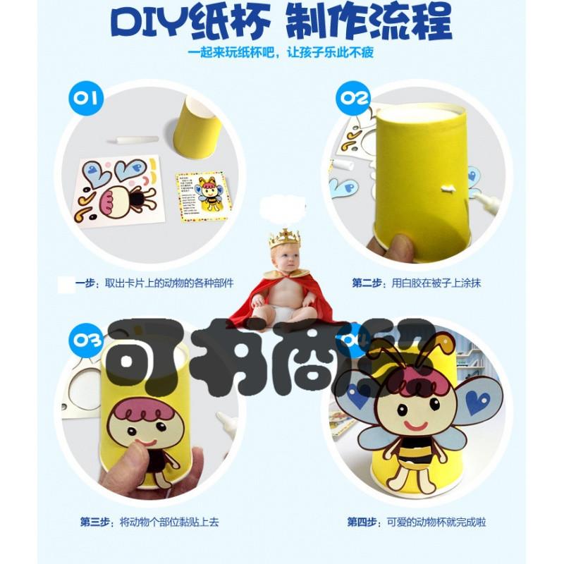 可书纸杯贴画盘子幼儿园儿童宝宝益智创意玩具手工diy