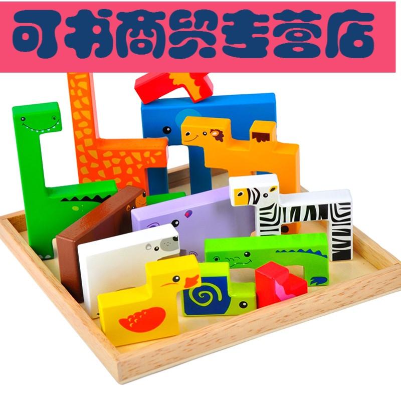 可书儿童宝宝益智拼图智力创意动物积木男女孩1-3-4-6