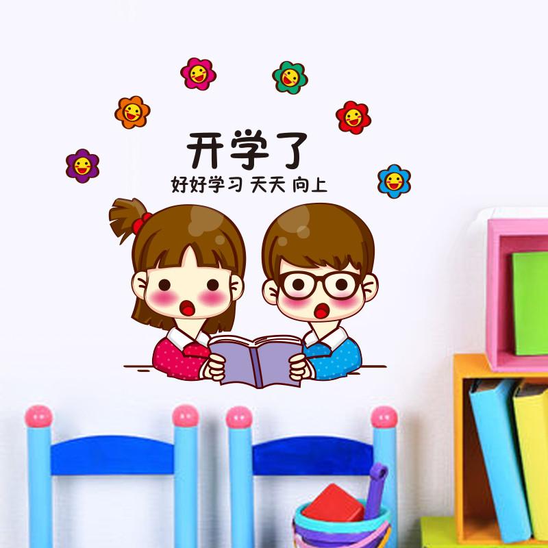 男孩女孩开学努力学习读书开学贴学校教室卧室墙贴纸自粘壁纸贴画图片
