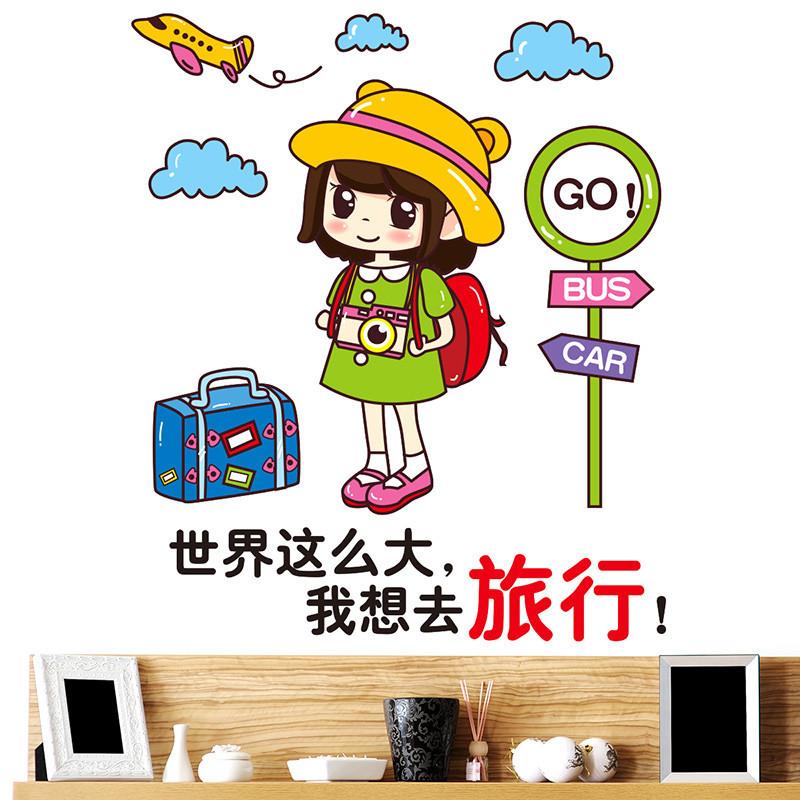 墙贴纸卡通可爱人物表情贴画文字墙壁装饰女生寝室宿舍女孩子旅行图片