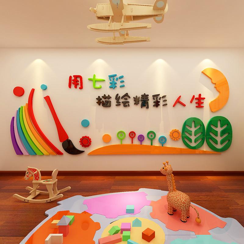 亚克力3d立体墙贴画幼儿园儿童房背景墙面装饰美术培训班教室贴纸图片