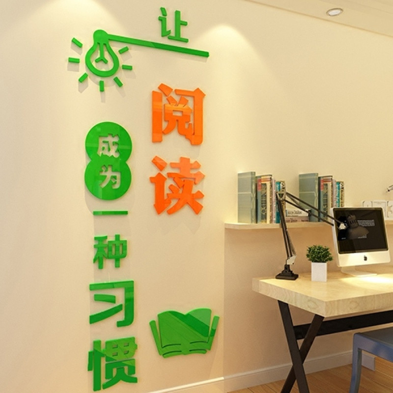教室布置装饰墙贴画3d立体亚克力班级文化墙贴纸学校书房创意装饰