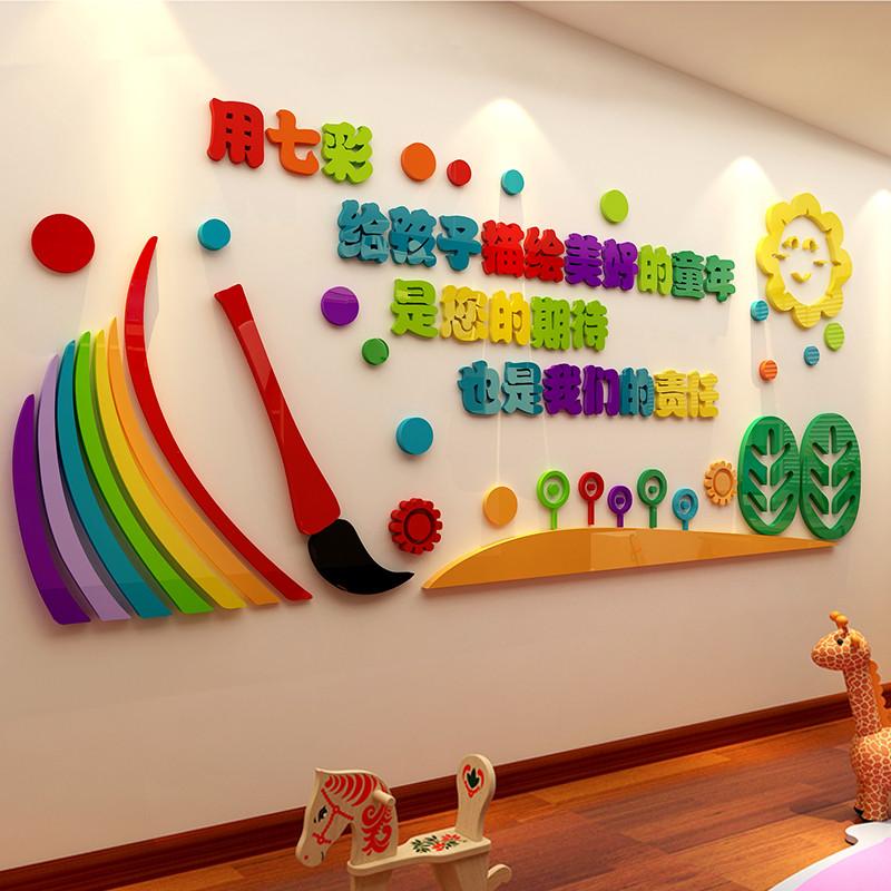 校园文化墙3d立体墙贴画学校美术室背景墙壁贴纸绘画教室墙面装饰图片