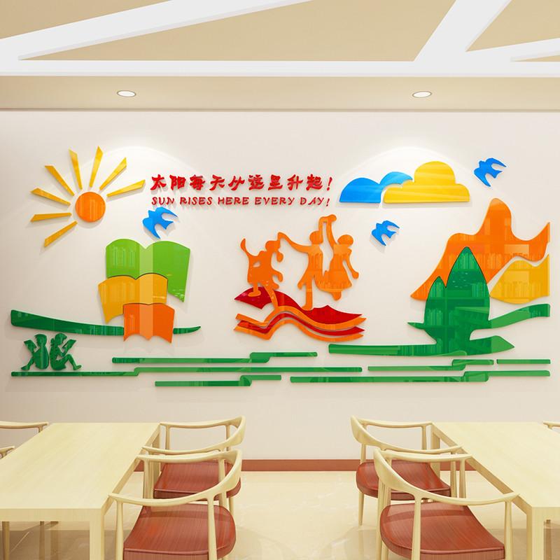 太阳图书馆亚克力墙贴学校读书角贴画阅览室装饰品教室文化墙贴画