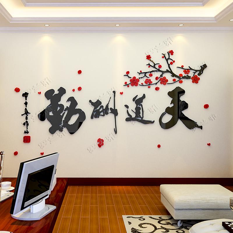 新款2018天道酬勤3d立体水晶亚克力励志墙贴纸画客厅公司办公室背景墙图片