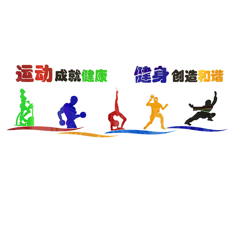 新款2018亚克力3d立体墙贴画健身房墙面装饰学校体育馆器材室标语墙壁