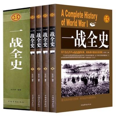一戰全史 第一次世界大戰戰史全回顧 插盒套裝全4冊 戰爭形勢和戰略戰術策略計謀戰役武器 世界軍事戰爭歷史課外讀物書