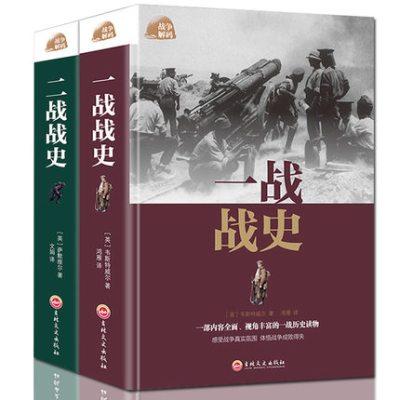 正版精裝全2冊一戰戰史+二戰戰史 一戰二戰歷史書籍 一戰二戰全史 第一次第二次世界大戰史一戰史+二戰全史 軍事書籍