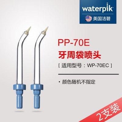 洁碧冲牙器牙周袋喷头 深层喷头PP-70E 配件 2支装