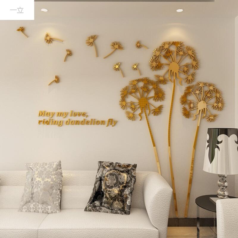 一立现代简约蒲公英3d立体墙贴画亚克力卧室客厅电视背景墙装饰创意图片