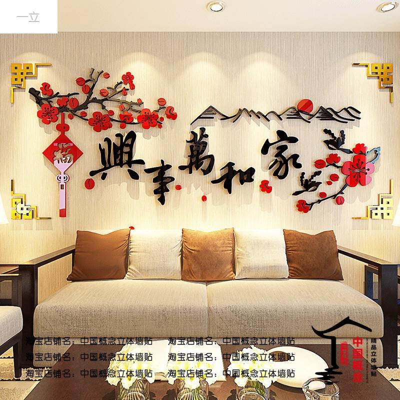 特价3d立体亚克力墙贴画客厅沙发餐厅背景墙壁房间装饰家和万事兴字画图片