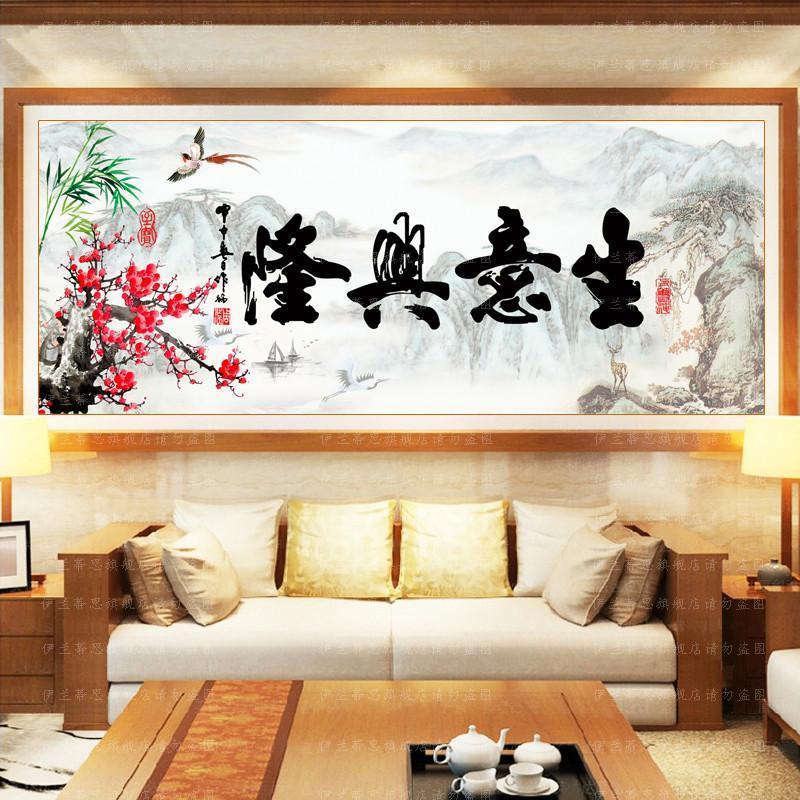 印花十字绣生意兴隆新款大幅图3十字绣客厅山水风景画梅花中国风