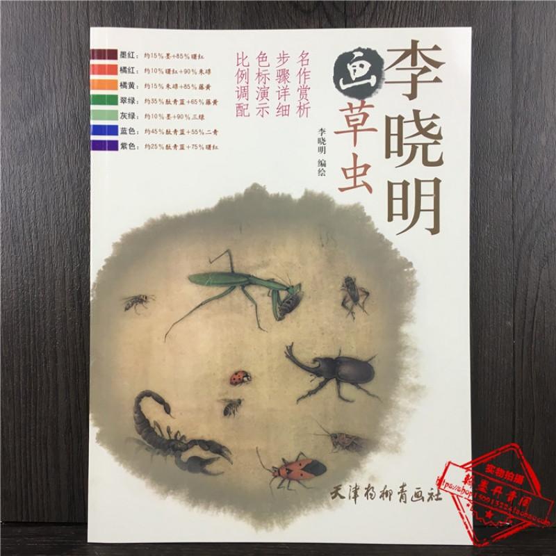 李晓明画牡丹荷花雀鸟珍禽草虫 步骤详细国画教材国画