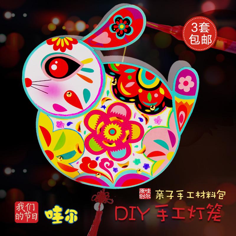 哇尔儿童春节灯笼手工diy制作材料包元宵纸花灯卡通兔子灯led发光