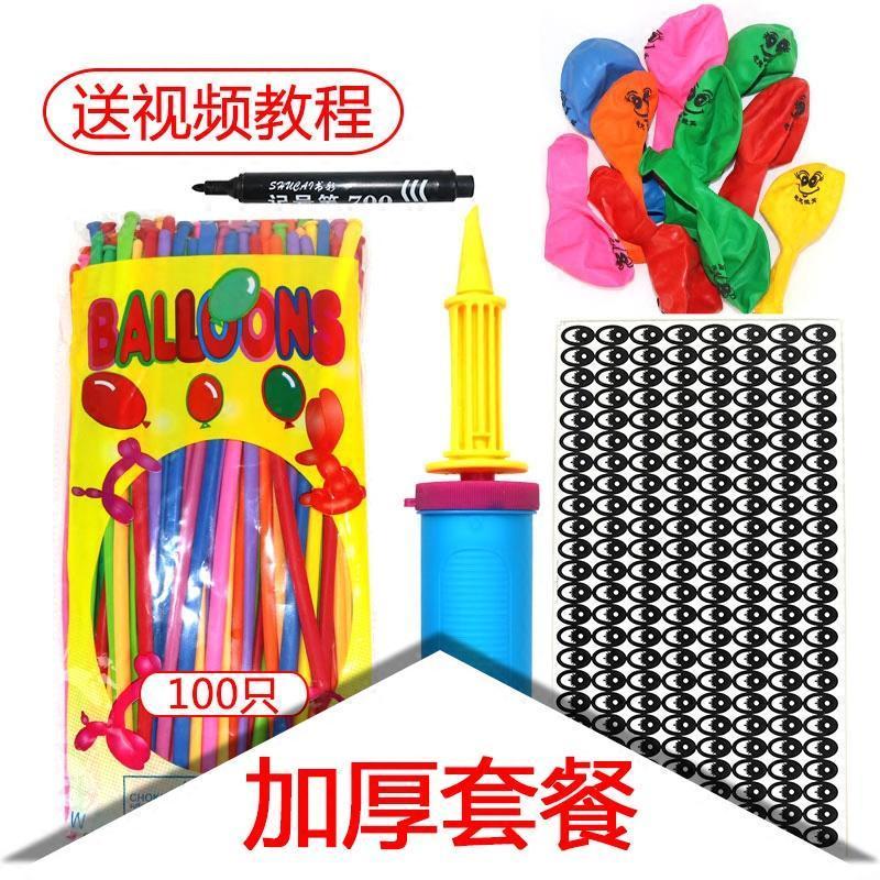 260长气球加厚小太子长条气球编花造型魔术气球教程儿童汽球