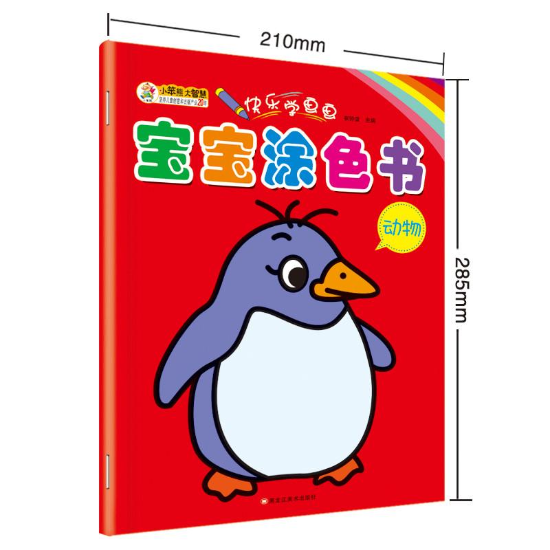 儿童学画画书宝宝绘画本填色书0-3-4-5-6岁儿童简笔画大全 涂色本幼儿
