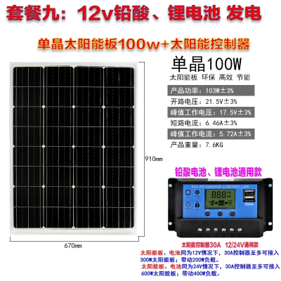 定制_單晶硅太陽能電池板50W家用光伏發電100瓦充電板12V太陽能板 套餐九太陽能板100W+控制器30A